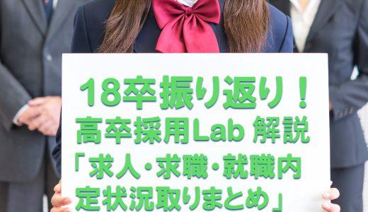 18卒振り返り! 高卒採用Lab 解説 「求人・求職・就職内定状況取りまとめ」
